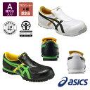 ≪送料無料≫ASICS アシックス FIS_36S 安全靴 メンズ レディース 【OTA】