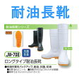 ロング 耐油 抗菌 防滑 JW_708 長靴 メンズ レディース【OTA】