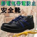 安全靴 メンズ レディース JW_753 大きいサイズ【OTA】