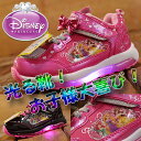 Disney princess 光る靴 ディズニー プリンセス アリエル ラプンツェル ベル スニーカー シューズ キッズ 女の子 子供靴 運動靴 軽量 7224【Y_KO】■05171119 【ren】