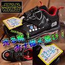 光る靴 スターウォーズ スニーカー ローカット 子供 キッズ ジュニア 靴 Disney STAR WARS ダースベイ...