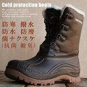 防寒ブーツ スノーブーツ 長靴 7854 メンズ レインブーツ 雪 【Y_KO】