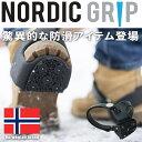 ノルウェー発 NORDIC GRIP(ノルディックグリップ) イージー EASY【UNI】防滑 ブーツ メンズ レディース キッズ【166ss】