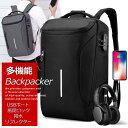 ショッピング充電 リュックサック メンズ レディース バックパック デイパック バッグ 大容量 旅行 鞄 撥水 軽量 USB 充電 携帯 スマホ 多機能 ipad 7990651