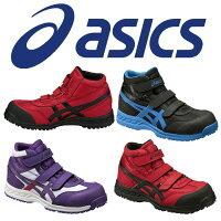≪送料無料≫ASICSアシックスFIS_42S安全靴メンズレディース【OTA】