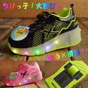 キッズ ローラーシューズ 男の子 女の子 023 光る靴 靴 スニーカー 運動靴 子供靴 こども靴【Y_KO】