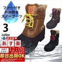 送料無料 ランキング1位獲得 あす楽 142-01 スノーブーツ 大きいサイズ メンズ ブーツ レインブーツ 防水 防寒 防滑 ブーツ ウィンターブーツ スノーシューズ レインシューズ トレッキング アウトドア 雪 靴 Men's Boots/ お歳暮 シューズグラインド