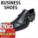 あす楽 EEE 3E メンズ ビジネス シューズ ビジネスドレスシューズ クロスベルト 紳士靴 ブラック 黒 24.5cm 25.0cm 25.5cm 26cm...