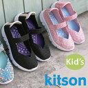 【キットソン】Kitsonジュニアカジュアルシューズ  KSK-013  軽量 楽ちん 2WAY 踵が踏める