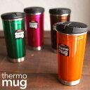 【即納】thermomug サーモマグ タンブラー 水筒 SPプチタンブラー (3557SDR)【コンビニ受取対応商品】