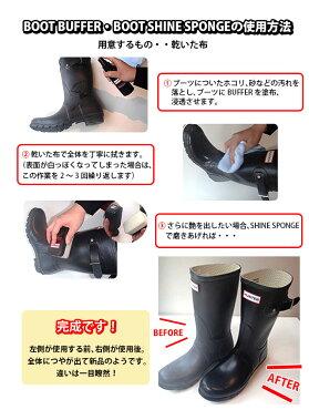 【即納】【国内正規品】ハンターレインブーツHUNTERBOOTRUBBERBUFFER-12PACKCLEARラバーバッファラバーブーツゴム靴用保護ツヤ出し剤(HUZC3006XXXCLR)
