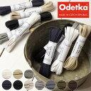 【メール便可】Odetka オデトカ 6mm幅 コットン シューレース SHOELACE チェコ製 靴紐 (SS18)【コンビニ受取対応商品】