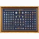 『日本貨幣史』104枚収蔵(飛鳥から平成28年記念貨まで)【...