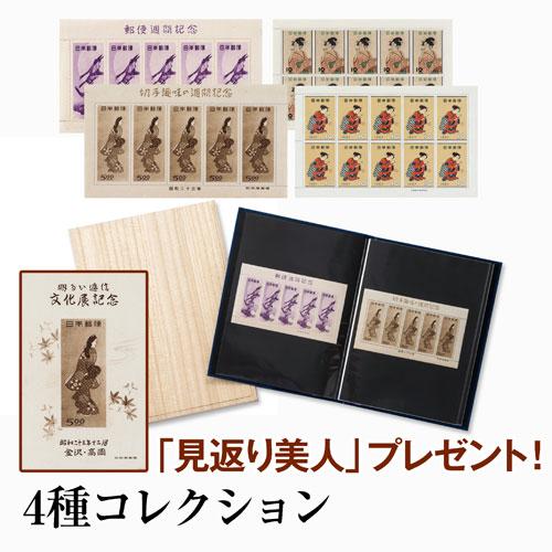 切手趣味週間 『幻の未使用シート』4種コレクション【通販・販売】