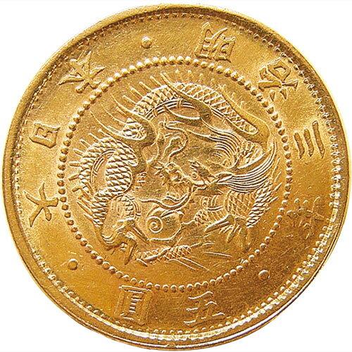 『旧明治五圓金貨』【貨幣】【通販・販売】