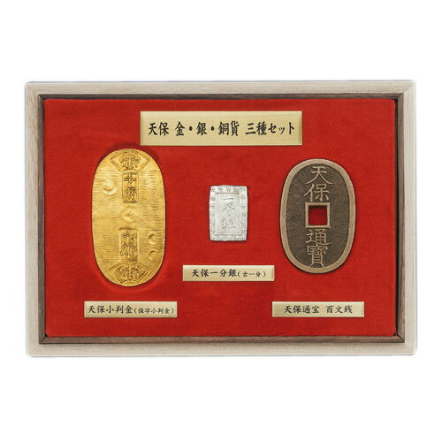 『天保金・銀・銅貨』三種セット【貨幣・小判・金貨...の商品画像