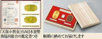 『天保金・銀・銅貨』三種セット【貨幣・小判・金...の紹介画像2