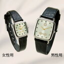 『御成婚55周年記念 銀無垢時計』男女セット【腕時計】【通販・販売】