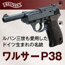 『ワルサーP38』マルゼン エアガン【モデルガンコレクション】【通販・販売】