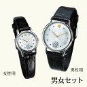 銀無垢 純国産『戦後70周年記念時計』男女セット【腕時計】【通販・販売】