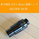 賞月観星XWA20mm