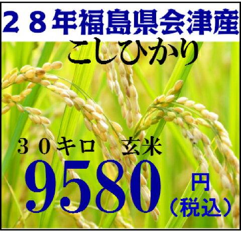 28年福島県会津産コシヒカリ30キロ(玄米・28年産)