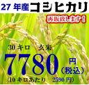 27年福島県産コシヒカリ玄米30キロ