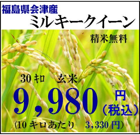 (27年産)福島県会津産ミルキークィーン玄米30キロ