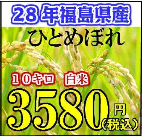 28年福島県産ひとめぼれ10キロ 白米