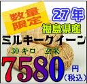 27年福島県産ミルキークイーン玄米30キロ