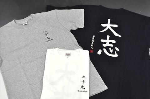 藤井聡太 大志 TシャツA【Sサイズ】