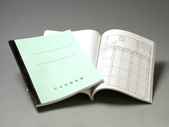 Record of a game of shogi notebook
