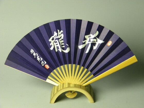 Navy Blue 染小 swing fan Yoshiharu Habu