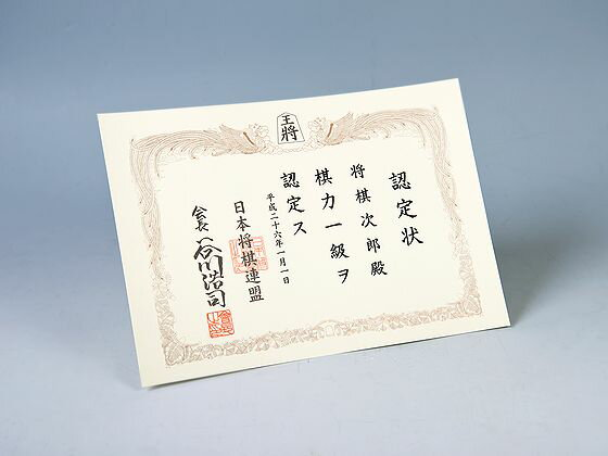 Class # certification letter