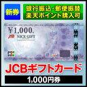JTBナイスギフト/1,000円券/JCBギフトカ