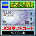 JTBナイスギフト/1,000円券/JCBギフトカード/jcbギフトカード/商品券【未使用,新券,新