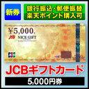 JTBナイスギフト/5,000円券/JCBギフトカ
