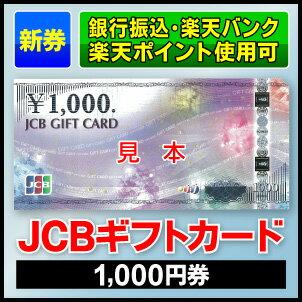 JCBギフトカード/1,000円券/jcbギフト...の商品画像
