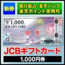 JCBギフトカード/1,000円券/jcbギフトカード/商品券【未使用,新品,美品,金券】【銀行振込