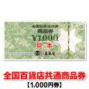 全国百貨店共通商品券/1,000円/商品券...