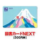����NEXT/500�߷�