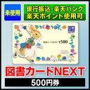 図書カードNEXT/500円券
