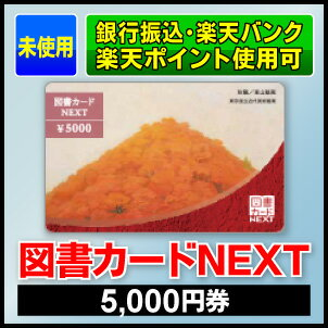 図書カードNEXT/5,000円券【未使用,新券...の商品画像