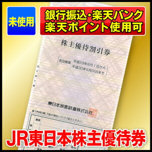 JR東日本株主優待券【有効期限2018/5/31...の商品画像
