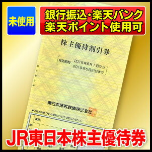 JR東日本株主優待券【有効期限2019/5/31...の商品画像