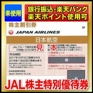 JAL株主優待券【有効期限2018/05/31迄】【オークションではありません】出張に☆ビジネスに☆航空券のお得購入に☆GW・お盆・年末年始に☆JAL/日本航空【ANAに乗りたいときはANA株主優待券・番号ご案内書 も取扱いしています♪】
