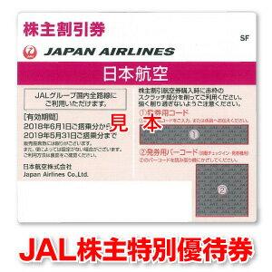 JAL株主優待券【有効期限2019/05/31迄】出張に☆ビジネスに☆航空券のお得購入に☆GW・お盆・年末年始に☆JAL/日本航空【ANAに乗りたいときはANA株主優待券・番号ご案内書 も取扱いしています♪】