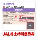 JAL株主優待券【有効期限2020/11/30迄】出張に☆ビジネスに☆航空券のお得購入に☆GW・お盆・年末年始に☆JAL/日本航空【ANAに乗りたいときはANA株主優待券・番号ご案内書 も取扱いしています♪】