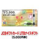 5,000円券/JTBナイスギフト/JCBギフトカード/商品...