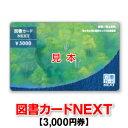 図書カードNEXT/3,000円券